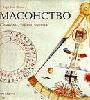 Масоны использовали мистические настроения Александра I для нападения на Православную Церковь
