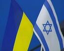 Безвизовый режим с Израилем - для украинских евреев