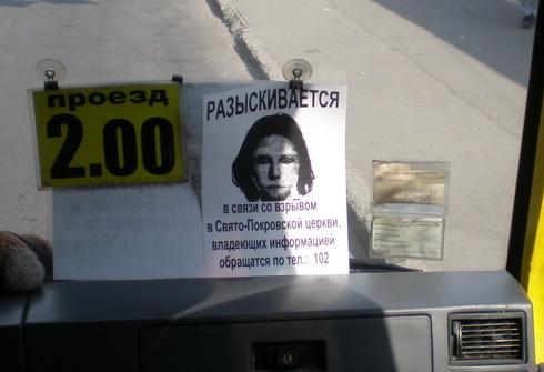 Сразу же после взрыва в Свято-Покровской церкви Запорожья 28 июля 2010 прихожане, выбежавшие из храма, видели девушку, которая фотографировала последствия ЧП.