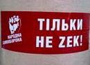 В Тернополе задержали националистов, расклеивавших листовки за Януковича
