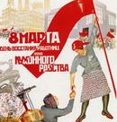 8 Марта — праздник рабынь, матрон и революционерок