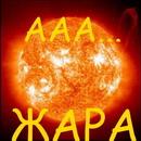 в Украине средняя температура воздуха повысится на 5-8 градусов