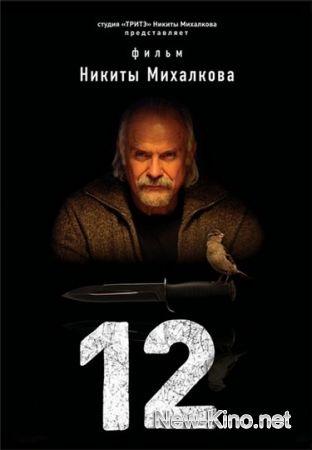 Двенадцать (2007)