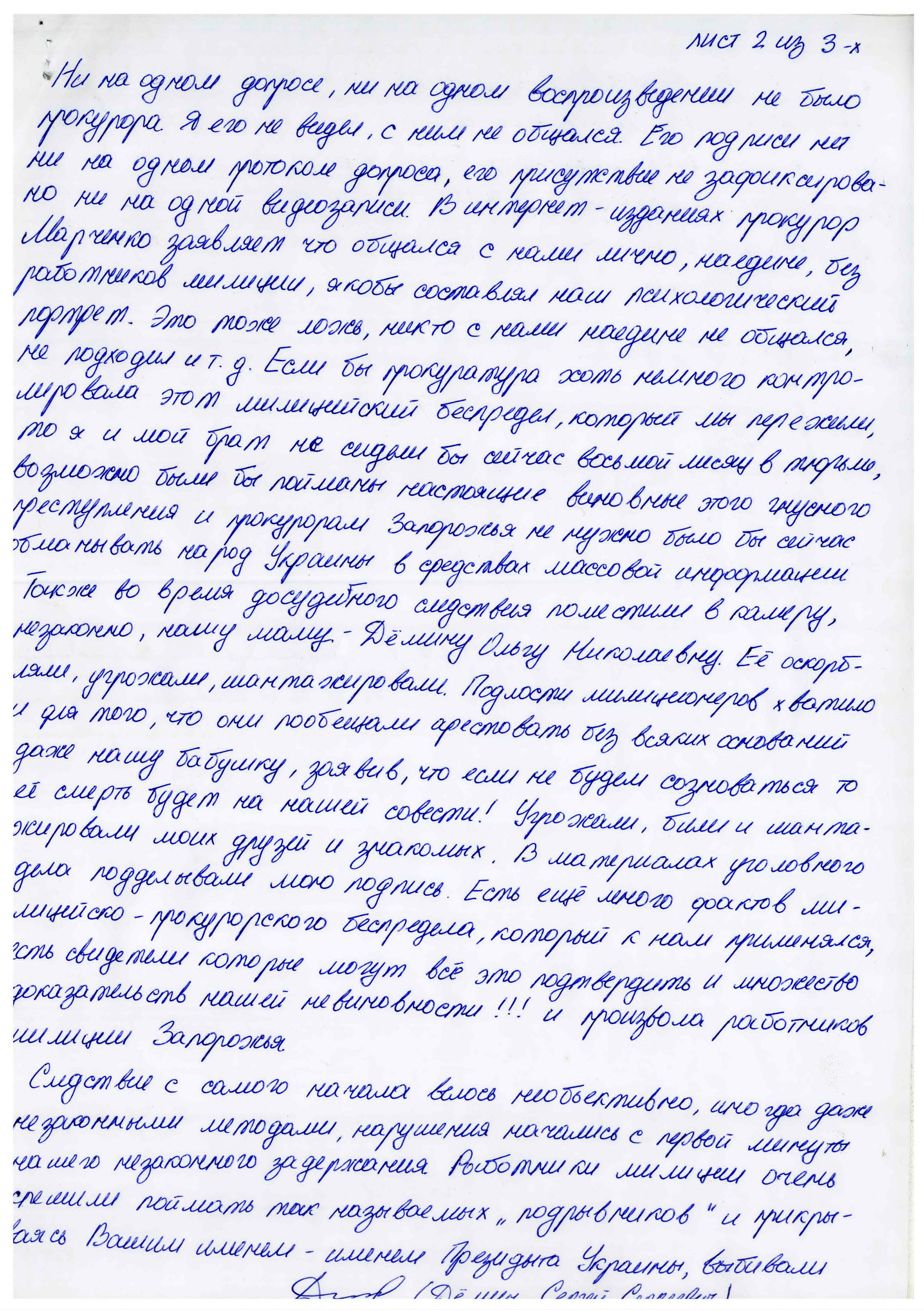 Сергей Демин: путём угроз, шантажа, физического насилия заставляли писать нас явки с повинной (фото)