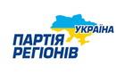 Надвигаются перемены в рядах правящей Партии Регионов в Запорожье