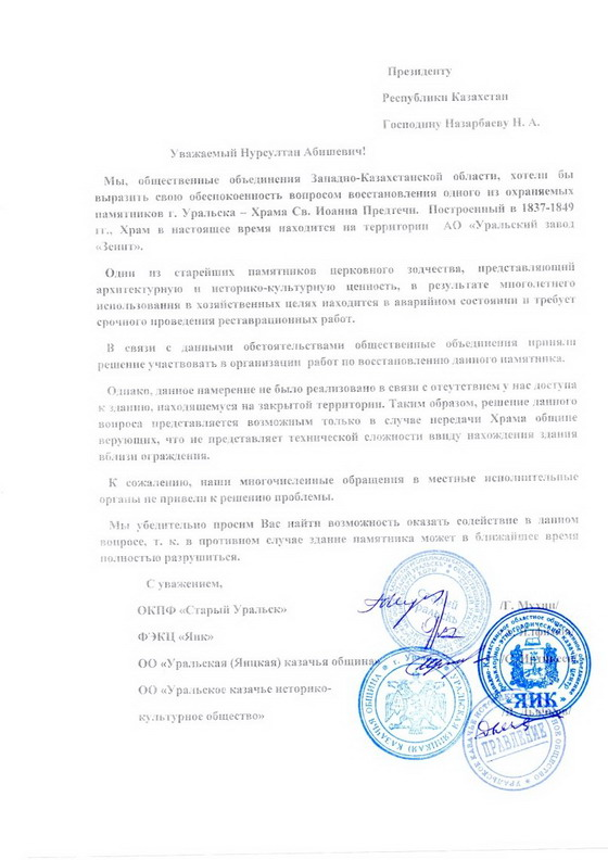 Уральские (Яицкие) казаки направили письмо президенту Казахстана с просьбой вернуть Храм верующим