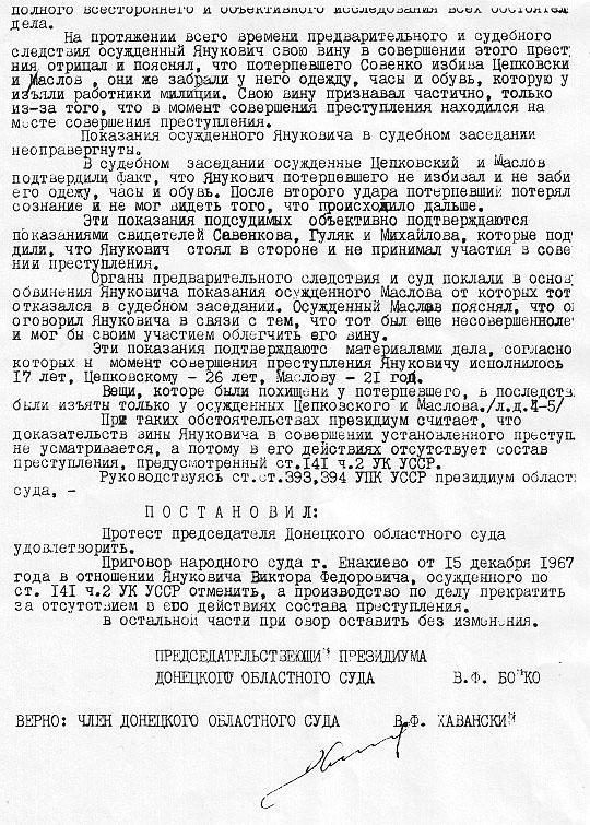 Документы о снятии судимостей с Януковича