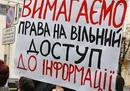 Закон «О доступе к публичной информации» облегчит жизнь журналистам