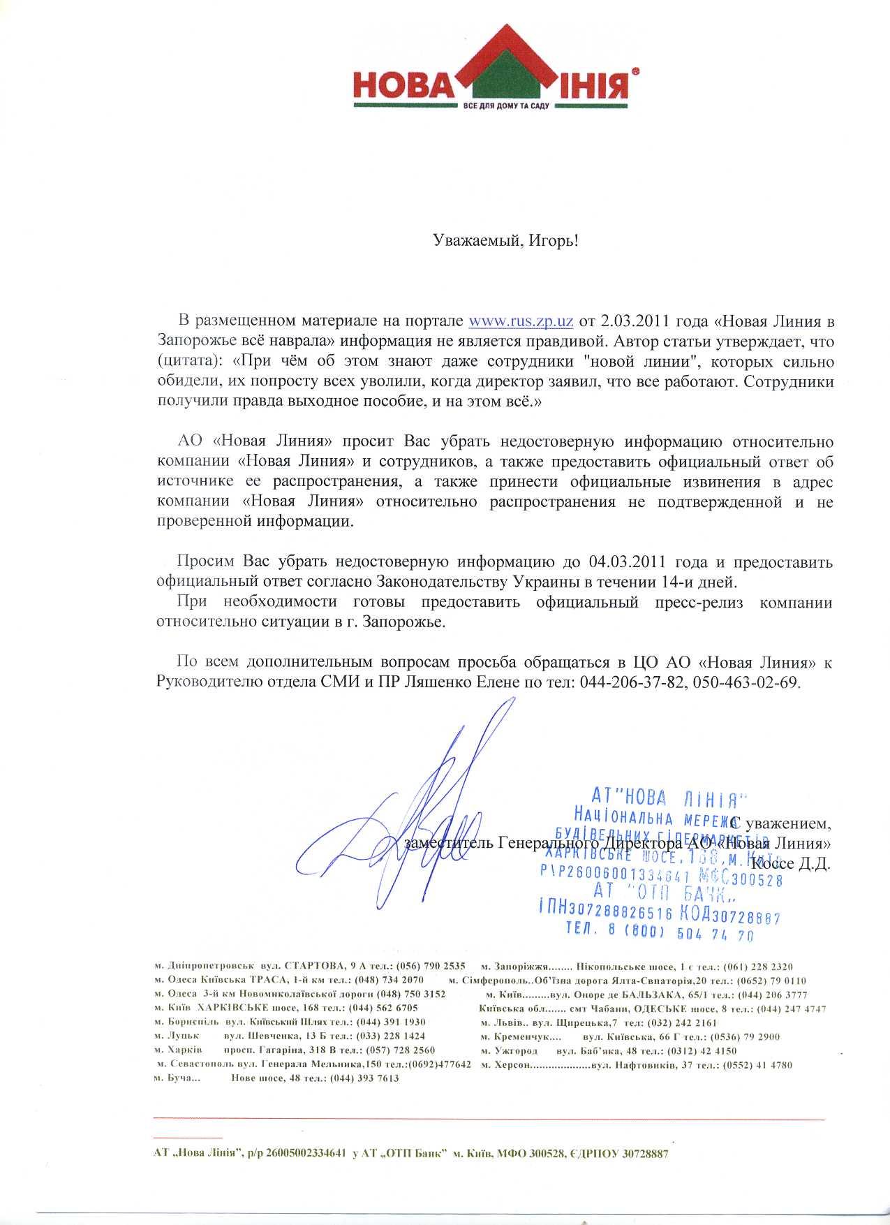 Письмо в редакцию: новая линия заявляет, что сотрудников не увольняла (фото)